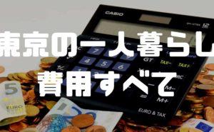東京の一人暮らしにかかる費用すべて