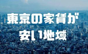 東京の家賃が安い地域